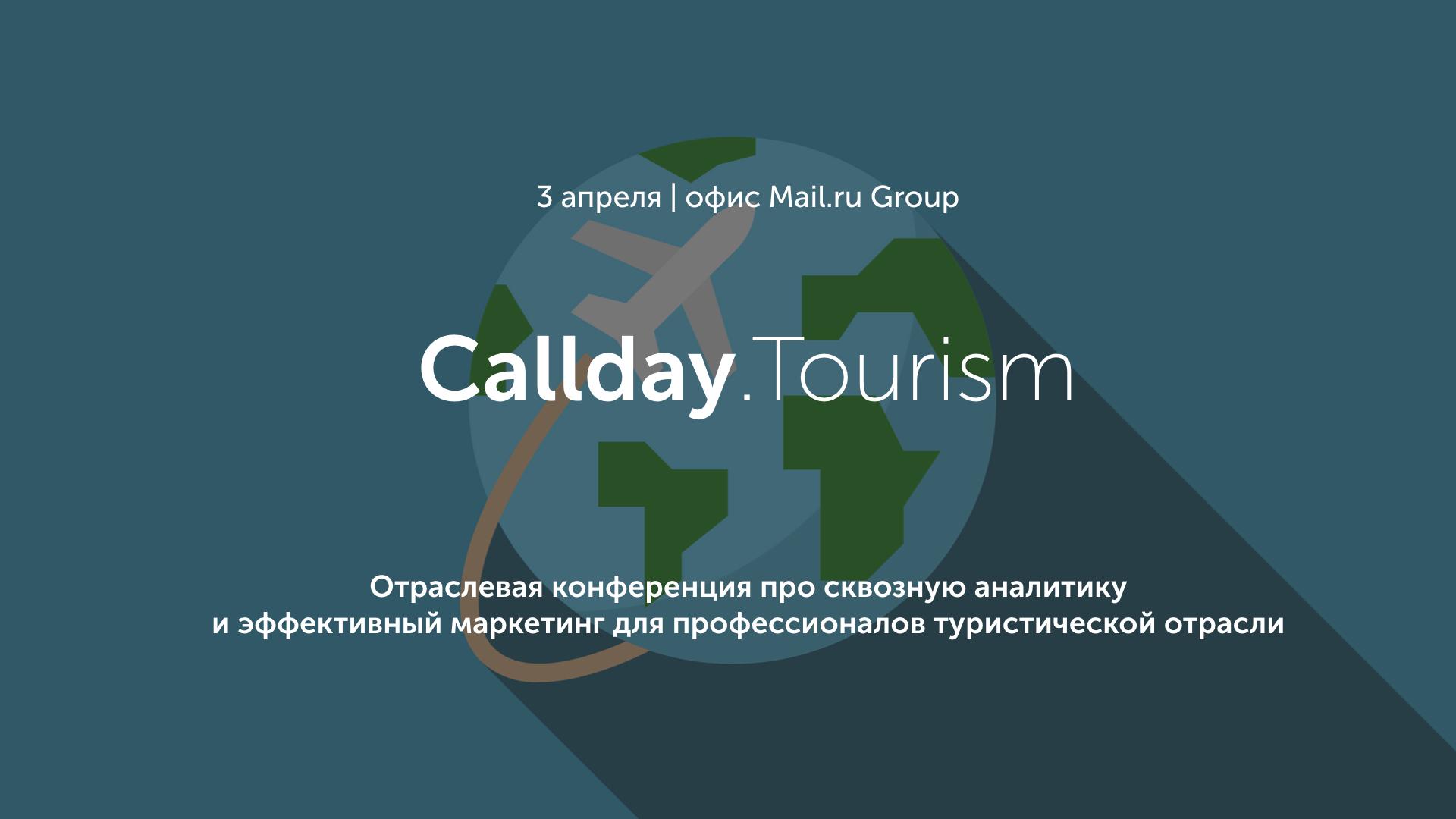 Calltouch и MyTarget проведут отраслевую конференцию в сфере туризма