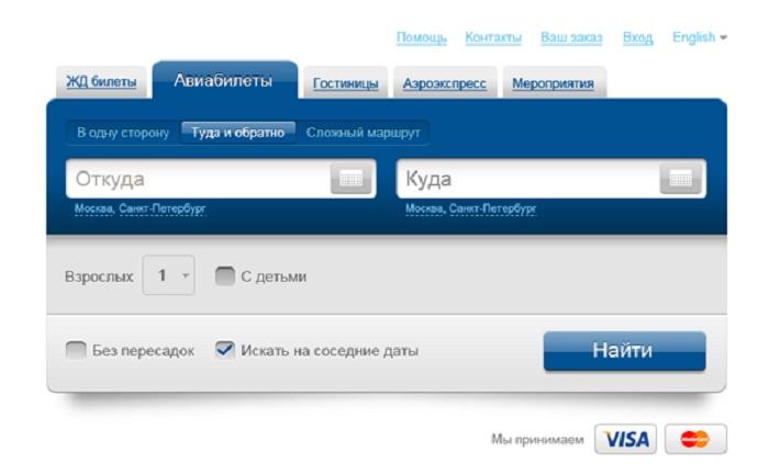 Сервис онлайн бронирования авиабилетов ozon travel