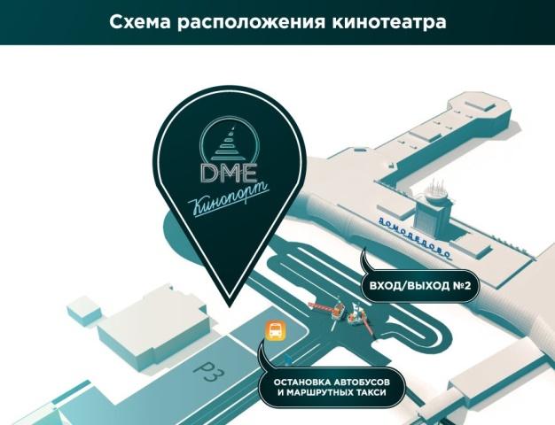 Ваэропорту Домодедово для пассажиров открылся бесплатный кинотеатр