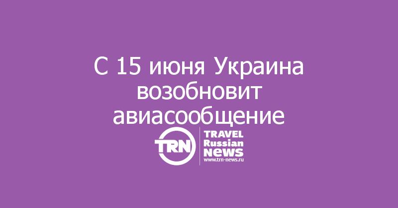 С 15 июня Украина возобновит авиасообщение