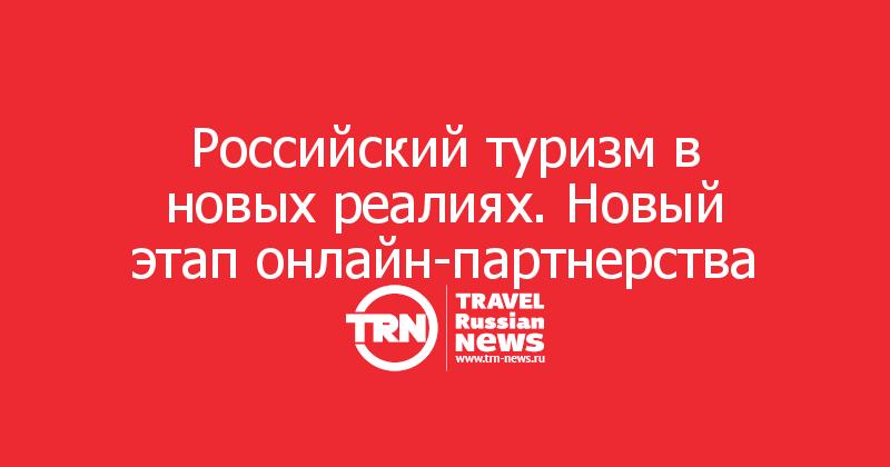 Российский туризм в новых реалиях. Новый этап онлайн-партнерства