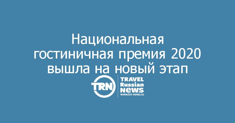 Национальная гостиничная премия 2020 вышла на новый этап