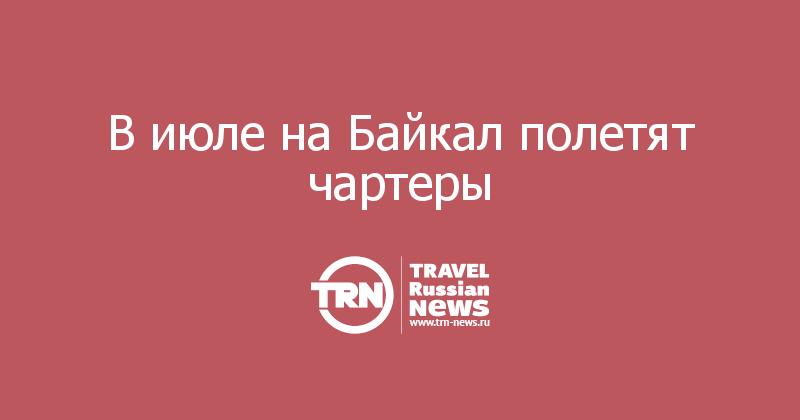 В июле на Байкал полетят чартеры