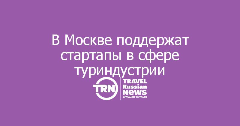 Moskau unterstützt Start-ups in der Tourismusbranche