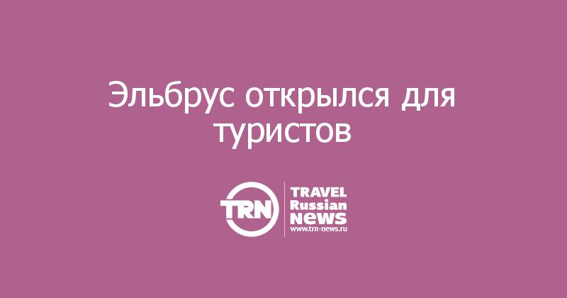 Эльбрус открылся для туристов
