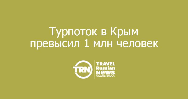 Турпоток в Крым превысил 1 млн человек