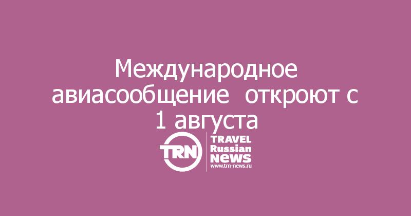 Международное авиасообщение  откроют с 1 августа