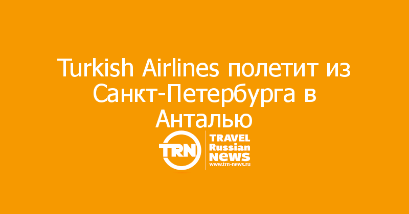 Turkish Airlines полетит из Санкт-Петербурга в Анталью