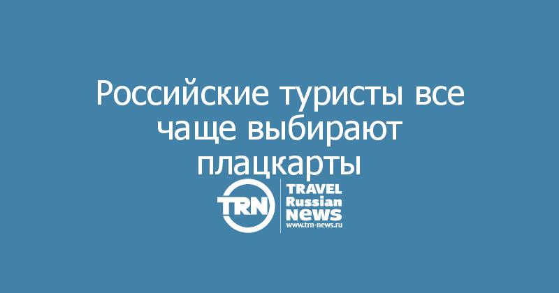 Российские туристы все чаще выбирают плацкарты