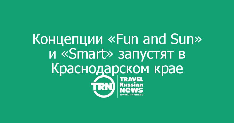 Концепции «Fun and Sun» и «Smart» запустят в Краснодарском крае