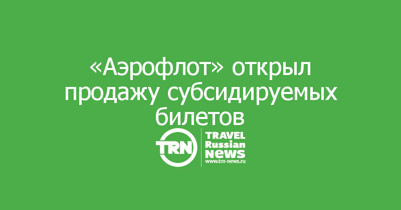 «Аэрофлот» открыл продажу субсидируемых билетов