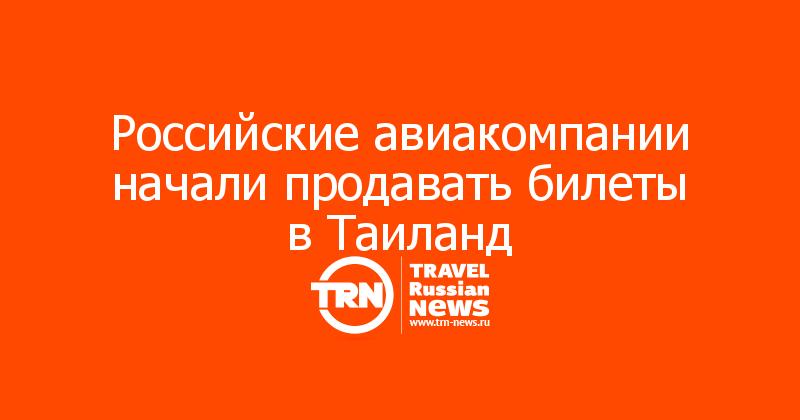 Российские авиакомпании начали продавать билеты в Таиланд