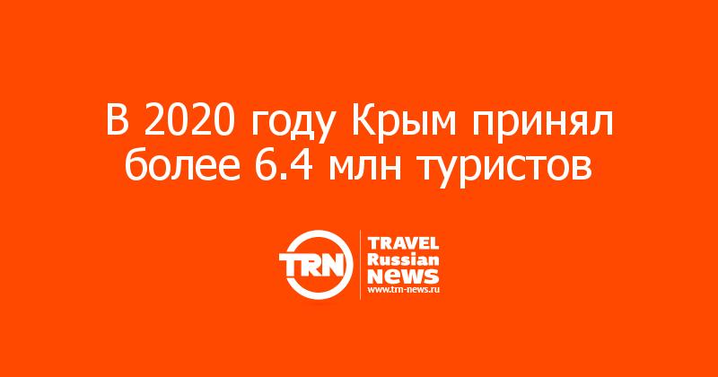 В 2020 году Крым принял более 6.4 млн туристов