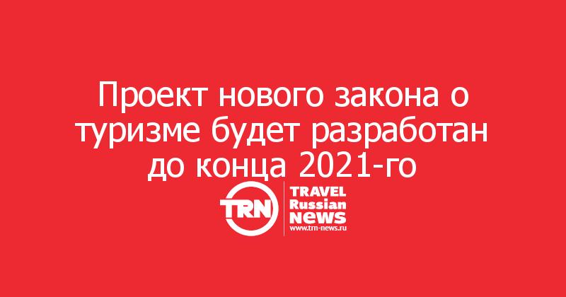 Проект нового закона о туризме будет разработан до конца 2021-го