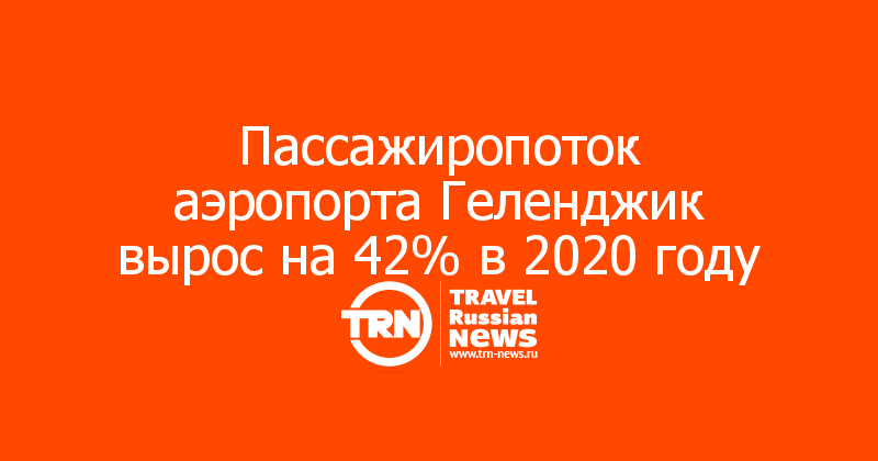 Пассажиропоток аэропорта Геленджик вырос на 42% в 2020 году