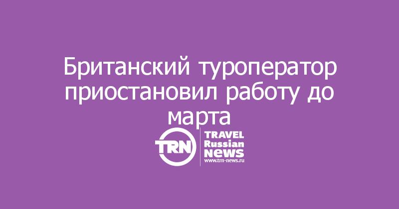 Британский туроператор приостановил работу до марта