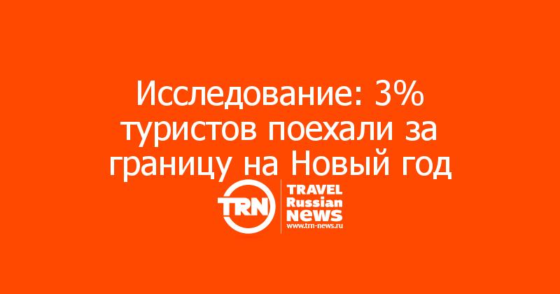 Исследование: 3% туристов поехали за границу на Новый год