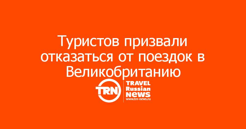 Туристов призвали отказаться от поездок в Великобританию
