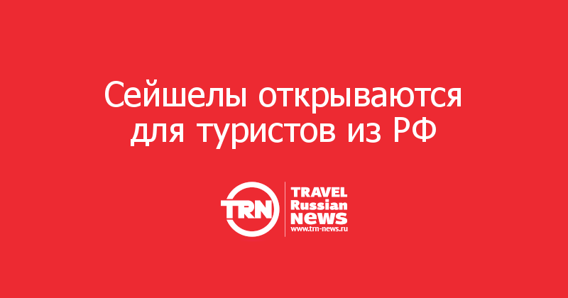 Сейшелы открываются для туристов из РФ