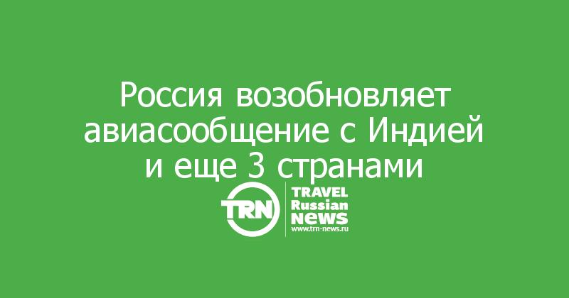Россия возобновляет авиасообщение с Индией и еще 3 странами