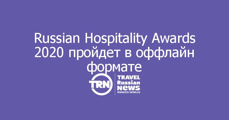 Russian Hospitality Awards 2020 пройдет в оффлайн формате