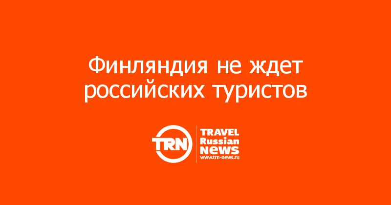 Финляндия не ждет российских туристов