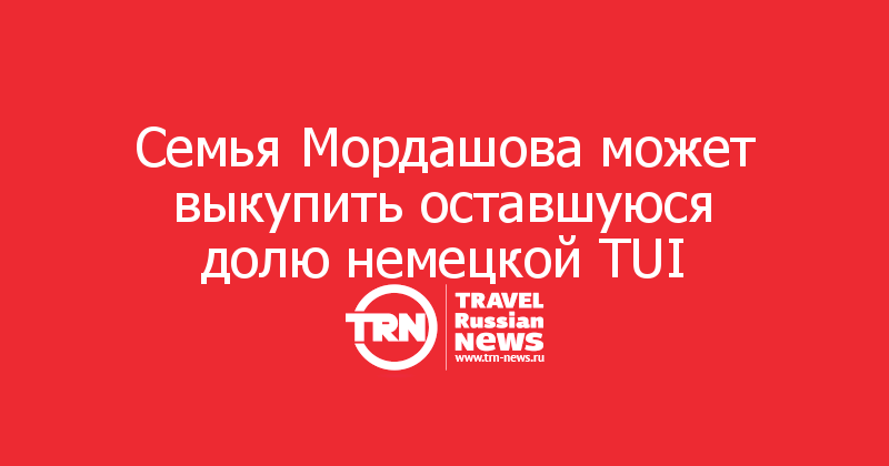 Семья Мордашова может выкупить оставшуюся долю немецкой TUI