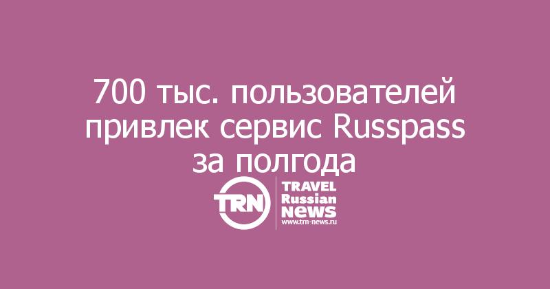 700 тыс. пользователей привлек сервис Russpass за полгода
