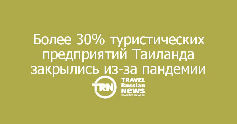 Более 30% туристических предприятий Таиланда закрылись из-за пандемии