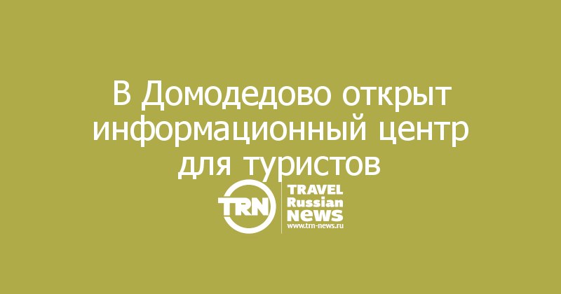 В Домодедово открыт информационный центр для туристов