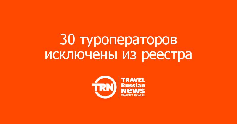 30 туроператоров исключены из реестра