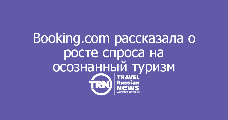 Вooking.com рассказала о росте спроса на осознанный туризм