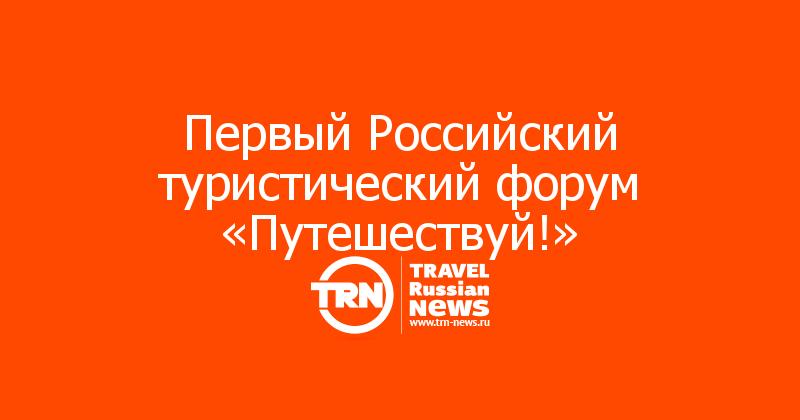 Первый Российский туристический форум «Путешествуй!»