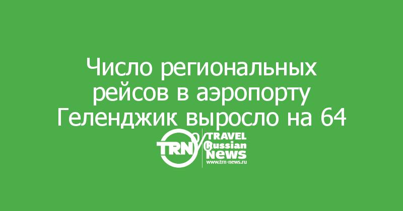 Число региональных рейсов в аэропорту Геленджик выросло на 64 %
