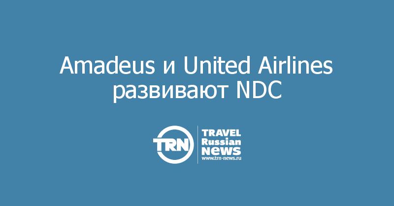 Amadeus и United Airlines развивают NDC