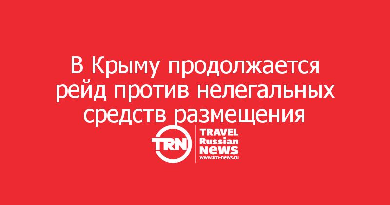В Крыму продолжается рейд против нелегальных средств размещения