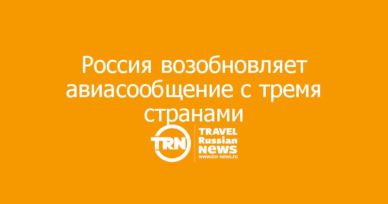 Россия возобновляет авиасообщение с тремя странами