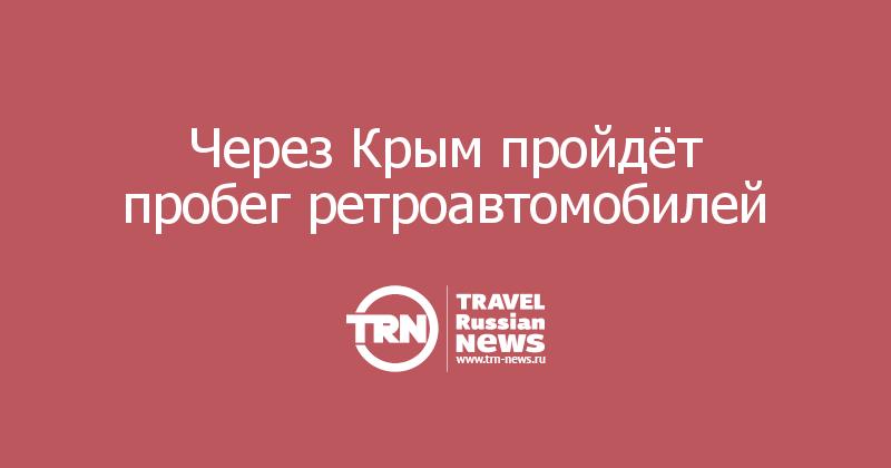 Через Крым пройдёт пробег ретроавтомобилей