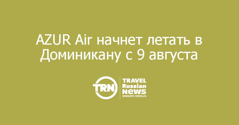 AZUR Air начнет летать в Доминикану с 9 августа