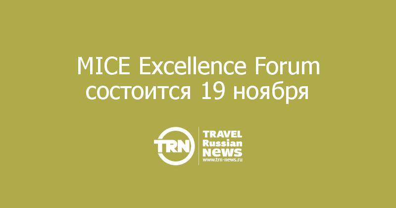 MICE Excellence Forum состоится 19 ноября