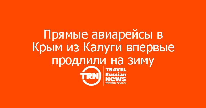 Прямые авиарейсы в Крым из Калуги впервые продлили на зиму