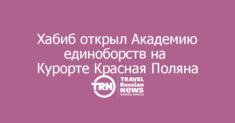 Хабиб открыл Академию единоборств на  Курорте Красная Поляна