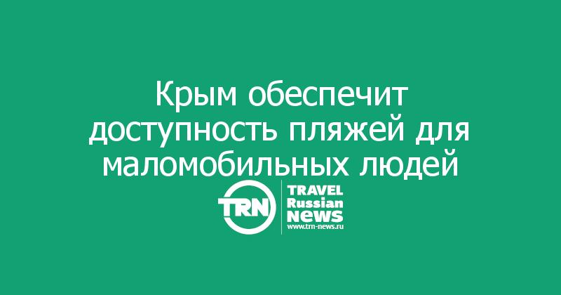 Крым обеспечит доступность пляжей для маломобильных людей