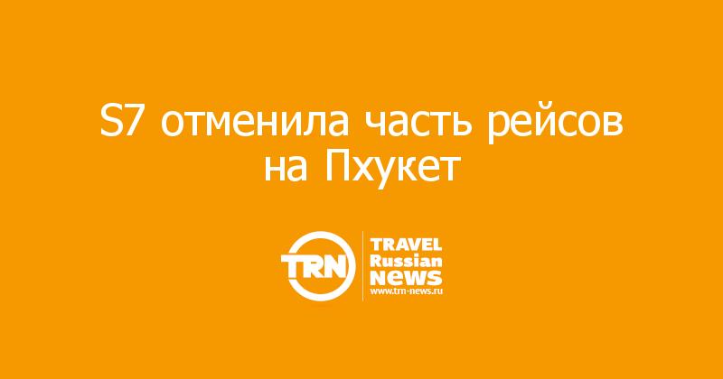 S7 отменила часть рейсов на Пхукет