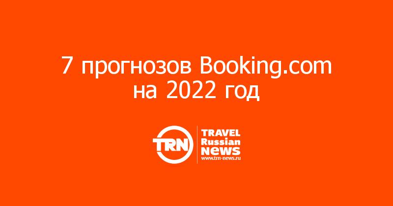7 прогнозов Booking.com на 2022 год