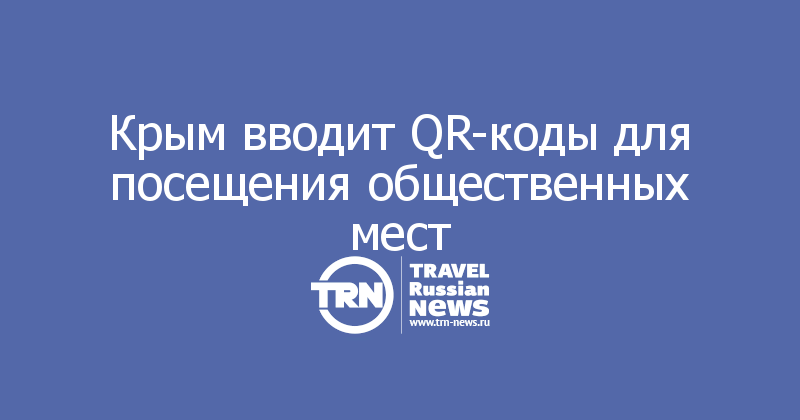 Крым вводит QR-коды для посещения общественных мест
