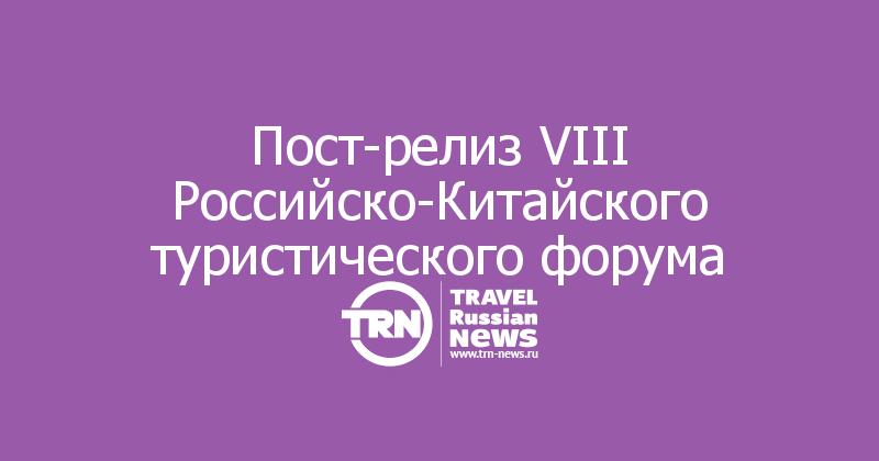Пост-релиз VIII Российско-Китайского туристического форума