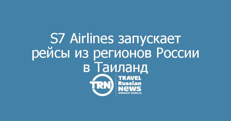 S7 Airlines запускает рейсы из регионов России в Таиланд