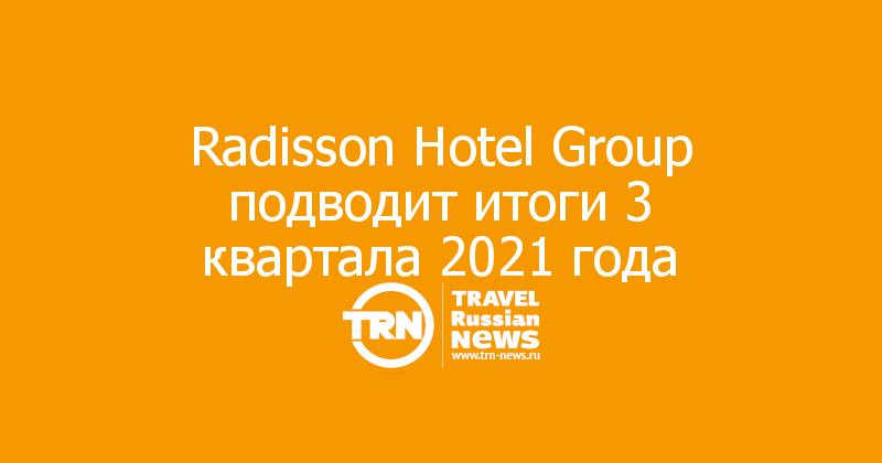 Radisson Hotel Group подводит итоги 3 квартала 2021 года