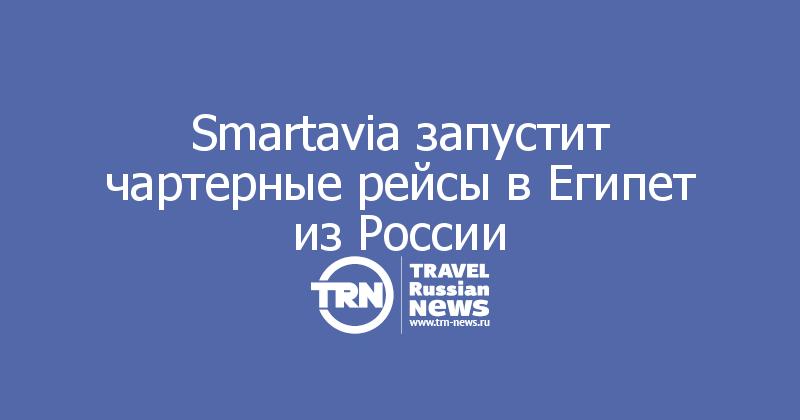 Smartavia запустит чартерные рейсы в Египет из России